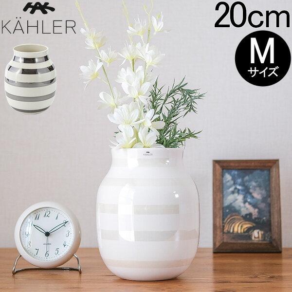 ケーラー Kahler オマジオ フラワーベース ミディアム 花瓶 陶器 パール シルバー Omaggio vase H200 花びん ベース デンマーク 北欧雑貨 おしゃれ ギフト あす楽