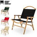 カーミットチェア Kermit Chair 折りたたみ チェア スタンダード オーク KCC 100 Standard Oak アウトドア 木製 キャンプ 折り畳み 椅子・・・