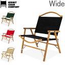 カーミットチェア Kermit Chair 折りたたみ チェア ワイド オーク KCC 200 Wide Oak アウトドア 木製 キャンプ 折り畳み 椅子 イス 軽量・・・