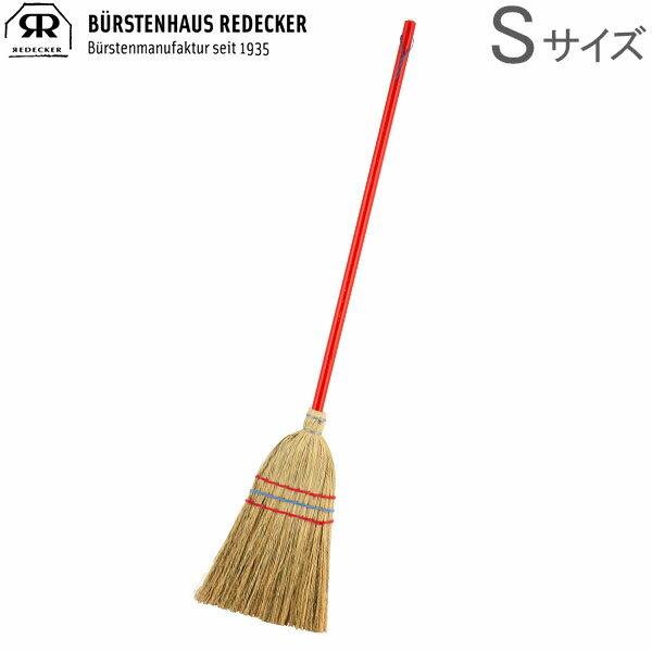 Redecker レデッカー 赤い柄が可愛い ほうきSサイズ 014580 あす楽