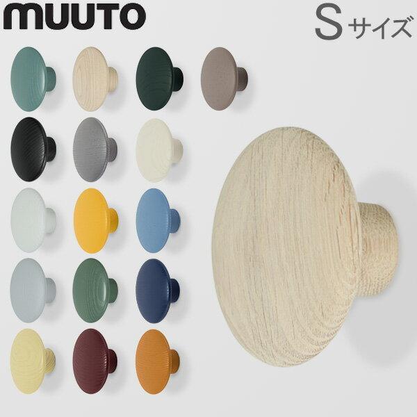 ムート Muuto THE DOTS COAT HOOKS ザ ドッツ コートフック Sサイズ 壁掛け コートハンガー 北欧 雑貨 インテリア おしゃれ コート掛け ウォールハンガー あす楽