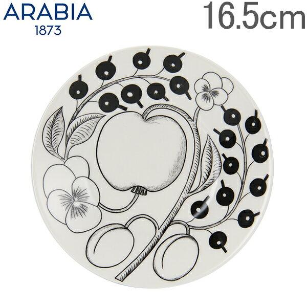 アラビア Arabia 皿 16.5cm パラティッシ ソーサー ブラック Paratiisi Saucer Black & White 中皿 食器 磁器 北欧 1005404 6411800066785