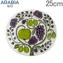 アラビア Arabia パラティッシ パープル オーバルプレート 25cm 皿 食器 磁器 1016092 Paratiisi Purple Plate 北欧 ギフト 贈り物 5%還元 あす楽