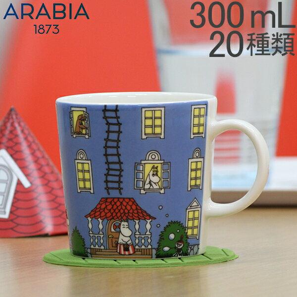 アラビア Arabia カップ ムーミン 300mL Moomin Mug マグ コップ 食器 トーベ・ヤンソン 磁器 北欧 プレゼント 贈り物 フィンランド