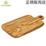 アルテレニョ Arte Legno カッティングボード オリーブウッド TG14.2 Taglieri Tagliere Manico Tondo Grande まな板 木製 イタリア アルテレーニョ あす楽