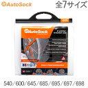 オートソック Autosock HP 540/600/645/685/695/697/698 ハイパフォーマンス 簡単装着 【緊急用】 タイヤ滑り止め タイヤの靴下