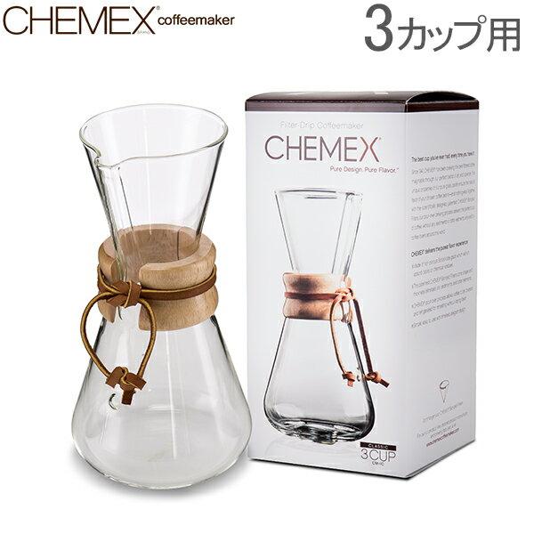 【エントリーで最大P11倍 9/30 23:59迄】Chemex ケメックス コーヒーメーカー マシンメイド 3カップ用 ドリップ式 CM-1C あす楽