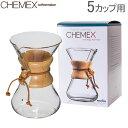 Chemex ケメックス コーヒーメーカー ハンドメイド 5カップ用 ドリップ式 CM-2 ハンドブロウ 5%還元 あす楽