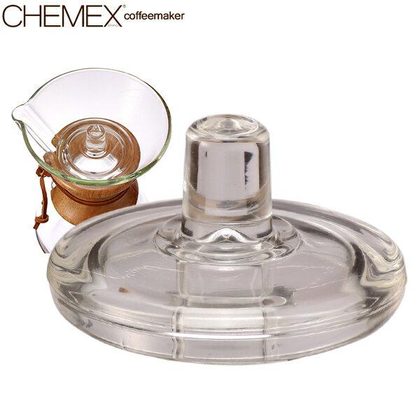 【エントリーで最大P11倍 9/30 23:59迄】Chemex ケメックス コーヒーメーカー 専用フタ CMC あす楽