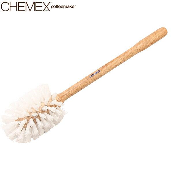 Chemex ケメックス コーヒーメーカー 専用洗浄ブラシ CMB 5%還元 あす楽