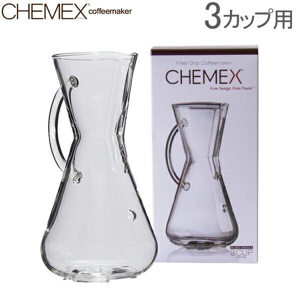 【GWもあす楽】Chemex ケメックス ガラスハンドル・コーヒーメーカー 3カップ用 あす楽