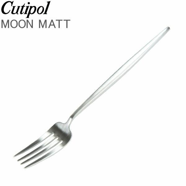 Cutipol クチポール MOON MATT ムーンマット Dessert fork デザートフォーク Silver シルバー カトラリー 5609881790908 MO07F あす楽