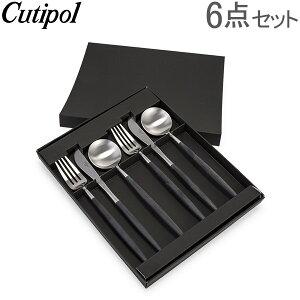 クチポール Cutipol GOA(ゴア) ディナー6点セット(ナイフ/フォーク/テーブルスプーン) ブラック Black カトラリー セット おしゃれ 結婚祝い 北欧 5%還元 あす楽