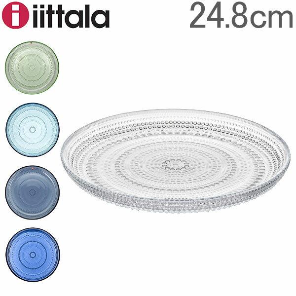 【年始もあす楽】イッタラ Iittala プレート 皿 カステヘルミ24.8cm Kastehelmi Plate 食器 北欧 テーブルウェア おしゃれ あす楽