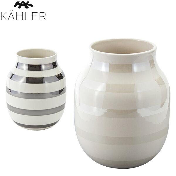 【GWもあす楽】ケーラー Kahler オマジオ フラワーベース ミディアム 花瓶 陶器 パール シルバー Omaggio vase H200 花びん ベース デンマーク 北欧雑貨 おしゃれ ギフト あす楽