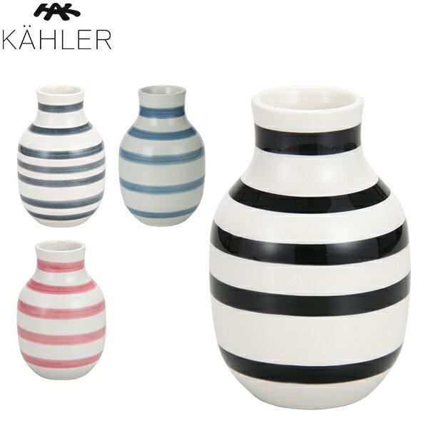 ケーラー Kahler オマジオ フラワーベース スモール 花瓶 陶器 Omaggio vase H125 花びん ベース デンマーク 北欧雑貨 おしゃれ ギフト あす楽