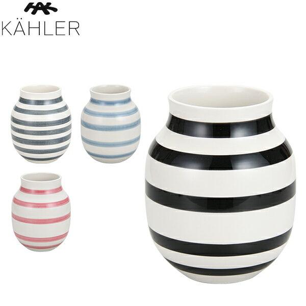 ケーラー Kahler オマジオ フラワーベース ミディアム 花瓶 陶器 Omaggio vase H200 花びん ベース デンマーク 北欧雑貨 おしゃれ ギフト あす楽