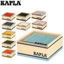【あす楽】 カプラ Kapla おもちゃ ブロックカラー40 Quadrat 40 C40 カラーカプラ 40ピース 子供 積み木 ブロック【5%還元】