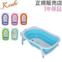 カリブ バス 折り畳み式 ベビー 赤ちゃん 風呂 安全 収納 PM3310 Karibu Folding Bath あす楽