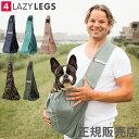 【あす楽】 4 レイジー レッグス 4 Lazy Legs キャリーバッグ ペットスリング 8718 ...