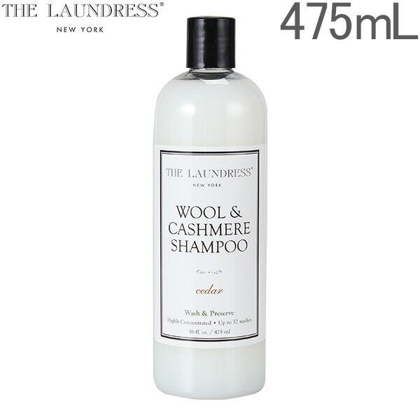 ザ・ランドレス 洗濯用洗剤 ウール&カシミア シャンプー シダー 0.475L 475ml アメリカ 高品質 衣類 C-006 The Laundress Wool & Cashmere Shampoo Cedar あす楽