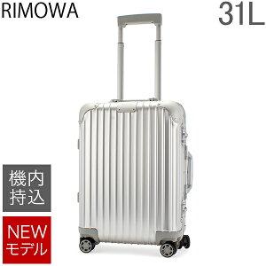【4時間限定5%OFF】リモワ RIMOWA オリジナル キャビン S 31L 4輪 機内持ち込み スーツケース キャリーケース キャリーバッグ 92552004 Original Cabin S 32L 旧 トパーズ 【NEWモデル】