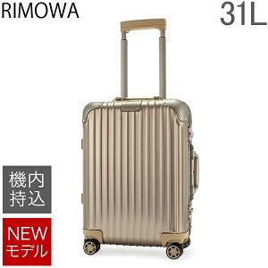 【4時間限定5%OFF】リモワ RIMOWA オリジナル キャビン S 31L 4輪 機内持ち込み スーツケース キャリーケース キャリーバッグ 92552034 Original Cabin S 32L 旧 トパーズ 【NEWモデル】