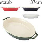 ストウブ 鍋 Staub オーバルディッシュ 37cm グラタン皿 40511 Roasting Dish oval 食器 キッチン グラタン 皿 耐熱 オーバル オーブン あす楽