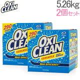 オキシクリーン OxiClean マルチパーパスクリーナー 5.26kg 2個セット 大容量 洗剤 洗濯 掃除 漂白剤 コストコ 564551 Versatile 5%還元 あす楽