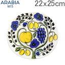 アラビア Arabia 皿 22×25cm パラティッシ プレート オーバル Paratiisi Plate Oval Coloured 楕円皿 食器 北欧 1005603 6411800089593 あす楽