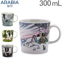 アラビア Arabia ムーミン マグ 300mL マグカップ 北欧 食器 フィンランド MOOMIN Mug おしゃれ かわいい 贈り物 プレゼント ギフト 【コンビニ受取可】