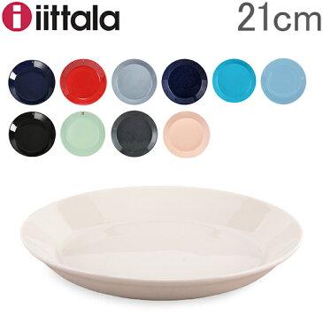 イッタラ Iittala ティーマ Teema 21cm プレート 北欧 フィンランド 食器 皿 インテリア キッチン 北欧雑貨 Plate あす楽