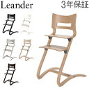 【全品あす楽】リエンダー ハイチェア ベビーチェア 木製 ベビー 軽い 椅子 いす 北欧家具 子供用 プレゼント 出産祝い ストッケ— Leander High Chair