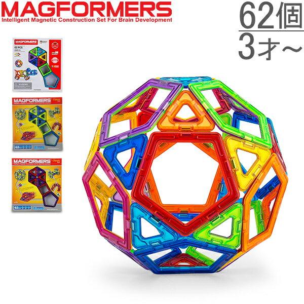 マグフォーマー おもちゃ 62ピース 知育玩具 キッズ アメリカ 面白い 子供 Magformers 空間認識 展開図 ラッピング対応可 送料無料 おもちゃ特集 5%還元 あす楽