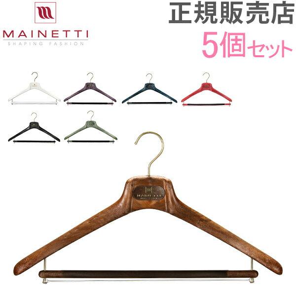 Mainetti マイネッティ SAR40CS Hanger サルトリアーレハンガー スーツ用ハンガー 5本セット 40cm あす楽