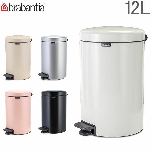 ブラバンシア Brabantia ごみ箱 12L ペダルビン ソフトクロージング ペダル式 ニューアイコン Pedal Bin newIcon インテリア ダストボックス あす楽の写真