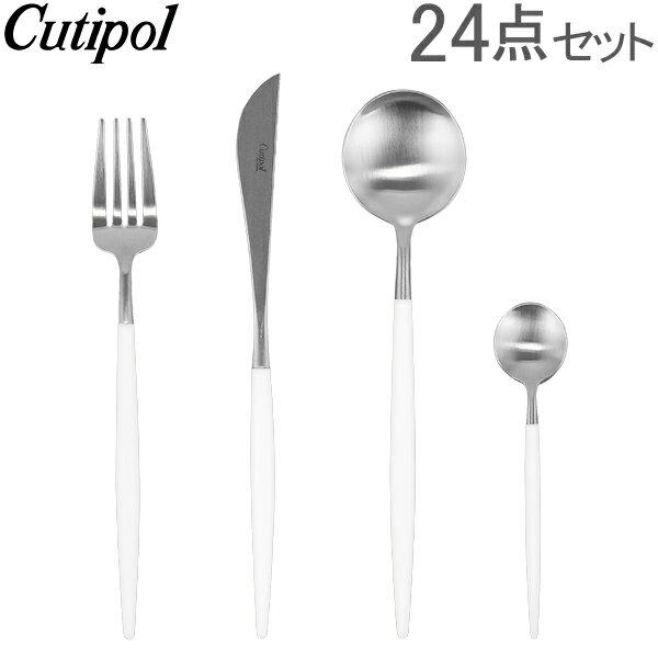 箸・カトラリー, カトラリーセット  Cutipol GOA 24