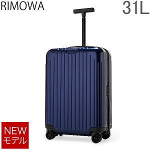 リモワ RIMOWA エッセンシャル ライト キャビン S 31L機内持ち込み スーツケース キャリーケース キャリーバッグ 82352604 Essential Lite Cabin S 33L 旧 サルサエアー 【NEWモデル】