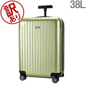 【訳あり】 リモワ RIMOWA サルサエアー 38L 4輪 820.53.36.4 キャビンマルチホイール キャリーバッグ ライムグリーン Salsa Air Cabin MultiWheel lime green スーツケース
