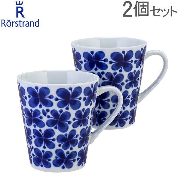 ロールストランド Rorstrand モナミ マグカップ 2個セット 340mL 取っ手付き 北欧 食器 スウェーデン 1012279 / 7320062026255 Mon Amie Mug 2pcs マグ