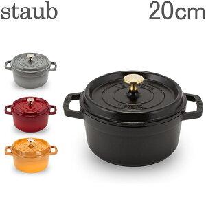 【お盆もあす楽】 ストウブ 鍋 Staubピコ ココットラウンド cocotte rund 20cm ホーロー 鍋 なべ 調理器具 キッチン用品