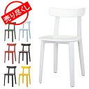売り尽くし ヴィトラ Vitra オールプラスチックチェア イス 椅子 All Plastic Chair ダイニングチェア おしゃれ カフェ シンプル デザイン 5%還元 あす楽