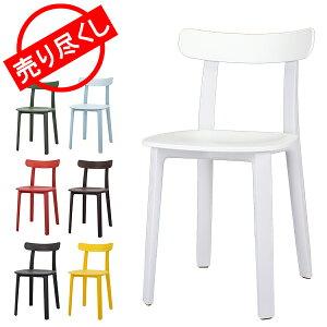 【5%OFFクーポン適用】売り尽くし ヴィトラ Vitra オールプラスチックチェア イス 椅子 All Plastic Chair ダイニングチェア おしゃれ カフェ シンプル デザイン あす楽