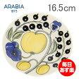 アラビア 皿 パラティッシ 16.5cm 165mm プレート フラット 食器 調理器具 フィンランド 北欧 柄 贈り物 64 1180 008948 7 Arabia PARATIISI COLORED plate flat