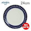 アラビア 皿 24 cm 240mm パスタ サラダプレート 食器 調理器具 磁器 コバルトブルー フィンランド 北欧 贈り物 トゥオキオ 8383 Arabia Pasta Salad Plate Cobalt blue Tuokio