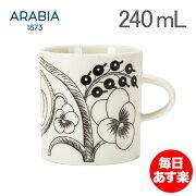 アラビア パラティッシ マグカップ ブラック