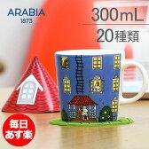 アラビア カップ ムーミン 300mL 0.3L マグ 食器 調理器具 磁器 ムーミン トーベ・ヤンソン フィンランド 北欧 贈り物 Arabia Moomin Mug Cup