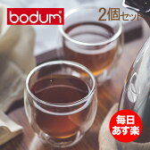 Bodum ボダム パヴィーナ ダブルウォールグラス 2個セット 0.25L Pavina 4558-10US Double Wall Thermo Cooler set of 2 クリア 北欧