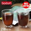 Bodum ボダム パヴィーナ ダブルウォールグラス 2個セット 0....