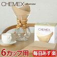 Chemex ケメックス コーヒーメーカー フィルターペーパー 6カップ用 ナチュラル (無漂白タイプ) 100枚入 濾紙 FSU-100